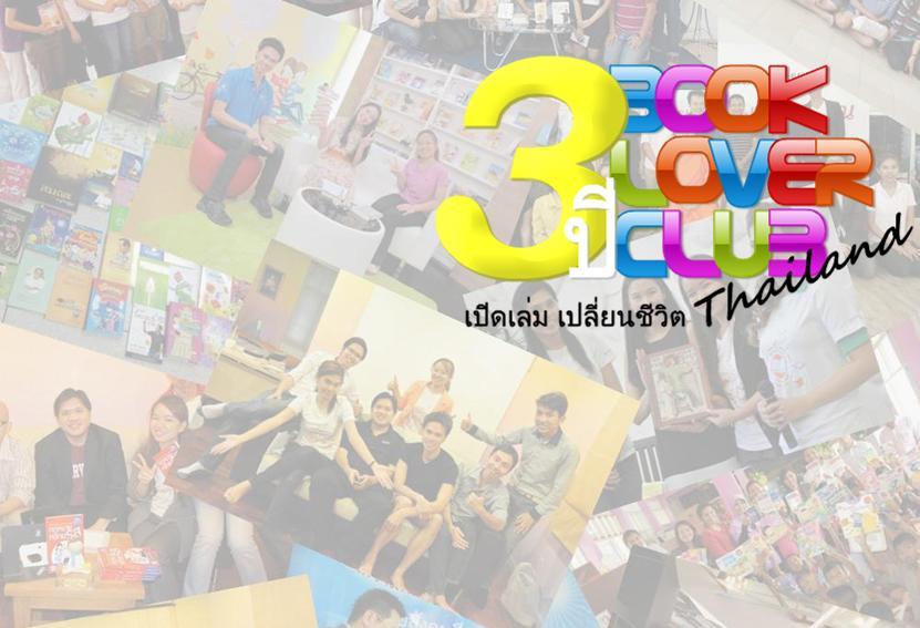 3 ปี Book Lover Club (Thailand) เปิดเล่ม เปลี่ยนชีวิต