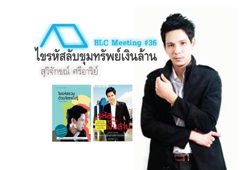 BLC Meeting 36 ไขรหัสลับขุมทรัพย์เงินล้าน