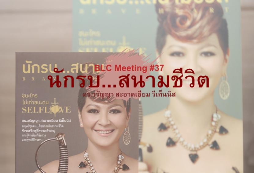BLC Meeting 37 นักรบสนามชีวิต